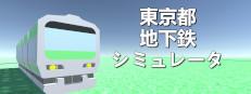 東京都地下鉄シミュレータ
