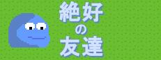 絶好の友達 (Zekkou no Tomodachi)